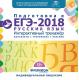 Тренажёр по подготовке к ЕГЭ-2018. Русский язык