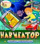 Интерактивный тренажёр «Навигатор»