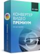 Movavi Конвертер Видео Премиум для Mac