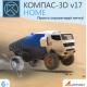 КОМПАС-3D v17 Home Пакет обновления с КОМПАС-3D V16 Home на КОМПАС-3D V17 Home
