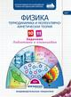 ФИЗИКОН Задачник по физике. Термодинамика и МКТ, 10–11 классы