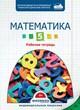 ФИЗИКОН Математика, 5 класс. Рабочая тетрадь
