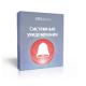 Системные уведомления WELLtime(модуль)