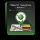 Изображение программы: Навител Навигатор. Колумбия (NAVITEL®)
