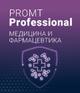 PROMT Professional Медицина и фармацевтика 19