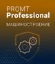 PROMT Professional Машиностроение 19
