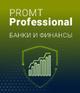 PROMT Professional Банки и финансы 19