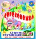 Игровой комплект «Сороконожка» 2.0