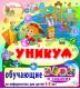 Комплект игр-тренажёров по информатике «Уникум»
