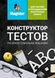 Онлайн конструктор тестов по иностранным языкам Magister тарифный план Школьный