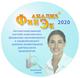 Финансовый Анализ — ФинЭкАнализ 2020 Профессионал