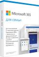 Microsoft 365 для семьи (family) по подписке 32-bit/x64 Multilanguage (электронная версия) Лицензия на 6 пользователей, подписка на 1 год + Kaspersky Anti-Virus лицензия на 1 год для 2 устройств (электронная версия)