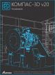 Распознавание 3D-моделей (приложение для Компaс-3D)