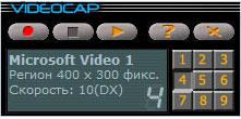 Мультимедиа Редакторы видео и аудио VideoCAP