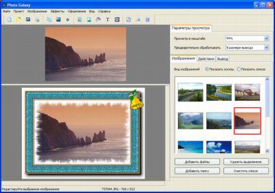 Графика и дизайн Графические редакторы Picture Combine