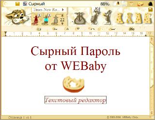 Сырный Пароль от WEBaby