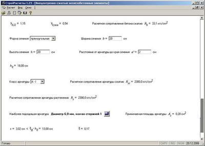 Деловые программы Инженерный софт СтройРасчеты