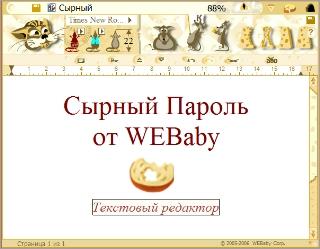 Текст Текстовые редакторы Сырный Пароль от WEBaby