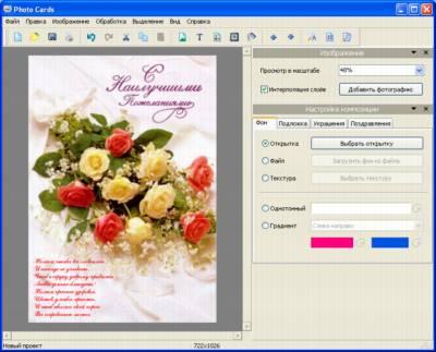 Графика и дизайн Графические редакторы Photo Cards