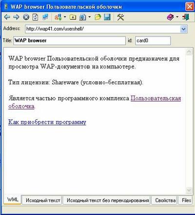 WAP browser Пользовательской оболочки