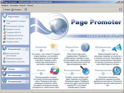 Интернет и сеть Раскрутка и реклама Page Promoter Стандарт