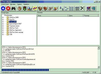 Диски и файлы Архиваторы АвтоАрхив