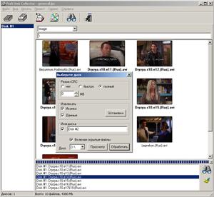 Диски и файлы Каталогизаторы Piafi Disk Collector