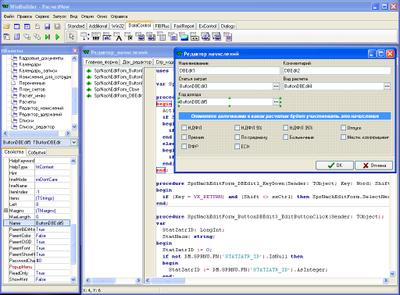 Программирование VCL WinBilder Sources