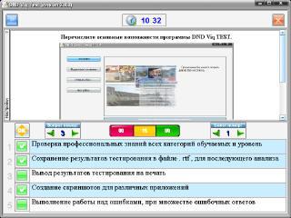 Образование и наука Тесты DND Viq Test