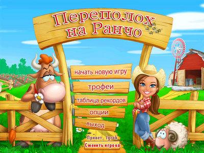 Скриншот программы Переполох на ранчо