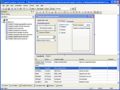 Скриншот программы Lingobit Localizer Enterprise