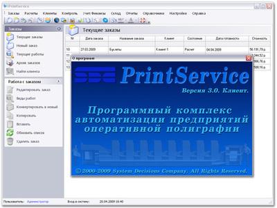 Скриншот программы PrintService 3.0. Standard