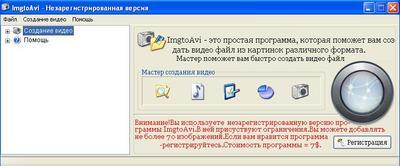 SnakeSoftware ImgToAvi