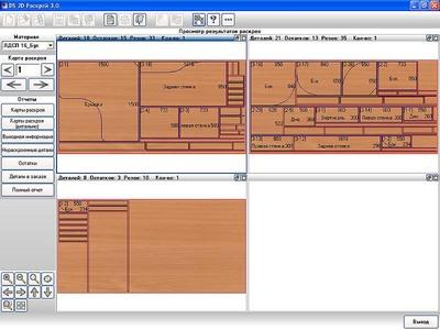 ПРА «Эстетика» Система автоматизированного проектирования DS 2D