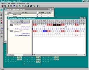 Скриншот программы АиТ:Табельный учет 7.9 Express