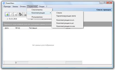 Скриншот программы PowerGlass Расчет стеклопакетов 10.0