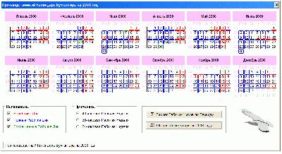 Производственный Календарь Бухгалтера на 2008 год