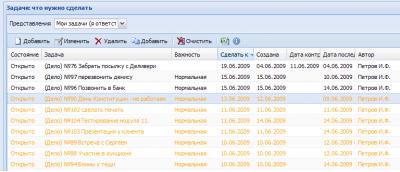 Скриншот программы Кларис Документооборот Аренда (SaaS)