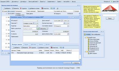 Скриншот программы Кларис CRM Серверная