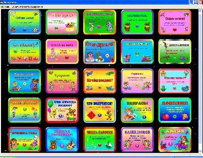 Скриншот программы Игродром 4+ 2.2