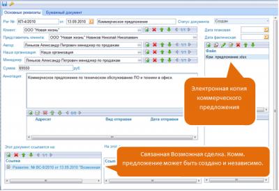 Скриншот программы eDocLib:Актив Бизнес 2.6.1