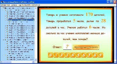 Скриншот программы Мультимедийное учебное пособие «Задачи на совместные действия» 2.0