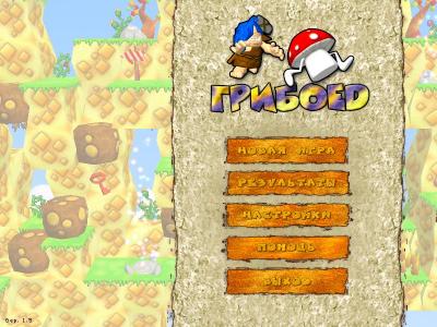Скриншот программы Грибоед