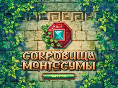 Скриншот программы Сокровища Монтесумы
