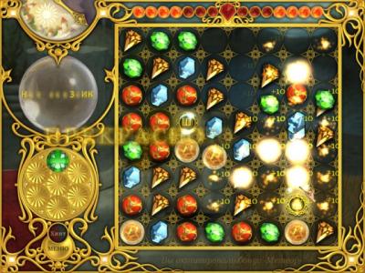Скриншот программы 7 Артефактов