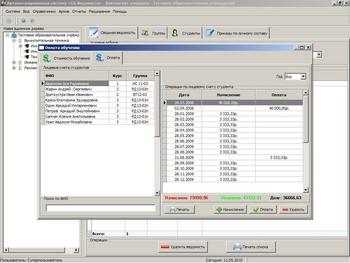 Скриншот программы GS-Ведомости: ДПО «Курсы повышения квалификации»