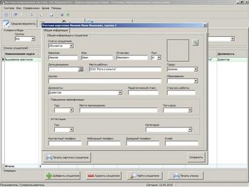 Скриншот программы GS-Ведомости: ДПО «Курсы переподготовки»
