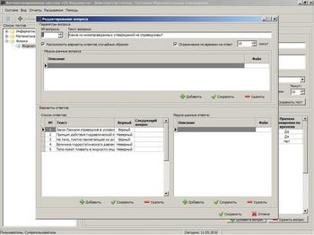 Скриншот программы GS-Ведомости: ДПО «Тестирование учащихся»