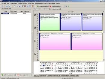 Скриншот программы GS-Ведомости: ДПО «Конструктор расписаний»