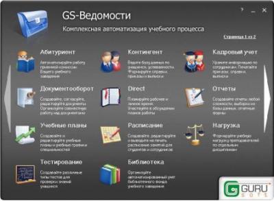 Скриншот программы GS-Ведомости: ДПО Лицензия на сервер v3.6.3 build 91 stable